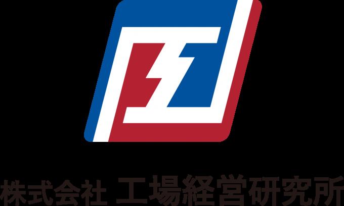 株式会社 工場経営研究所